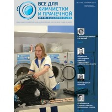 """Magazine """"Everything for dry cleaning and laundry"""" №3-2019"""
